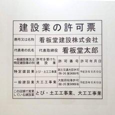 画像1: 交換シート プレミアム用透明シート (1)