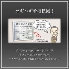 画像9: 通知電気工事業者通知票ステンレス(SUS304)製プレミアムシルバー (9)
