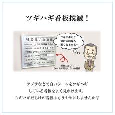 画像8: 通知電気工事業者通知票アクリル置き型(自立式) (8)