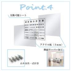 画像7: 通知電気工事業者通知票アクリル壁付け型 (7)