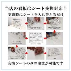 画像9: 通知電気工事業者通知票アクリル壁付け型 (9)
