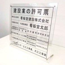 画像2: 産業廃棄物収集運搬許可証アクリル置き型(自立式) (2)