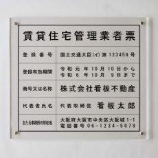 画像1: 賃貸住宅管理業者票アクリル置き型(自立式) (1)