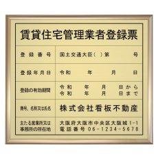 画像1: 賃貸住宅管理業者票スタンダードゴールド (1)