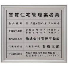 画像1: 賃貸住宅管理業者票ステンレス(SUS304)製プレミアムシルバー (1)