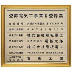 画像3: 建設業許可票+登録電気工事業者届出済票真鍮(C2801)製プレミアムゴールドセット (3)