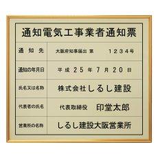 画像1: 通知電気工事業者通知票スタンダードゴールド (1)