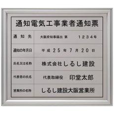 画像1: 通知電気工事業者通知票ステンレス(SUS304)製プレミアムシルバー (1)