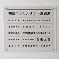 画像1: 補償コンサルタント登録票アクリル置き型(自立式) (1)
