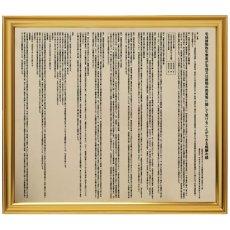 画像3: 宅地建物取引業者登録票+宅建報酬額票(令和元年改訂版)真鍮(C2801)製プレミアムゴールドセット (3)