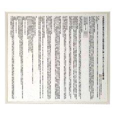 画像3: 宅地建物取引業者登録票+宅建報酬額票(令和元年改訂版)スタンダードおりひめセット (3)