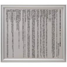 画像3: 宅地建物取引業者登録票+宅建報酬額票(令和元年改訂版)ステンレス(SUS304)製プレミアムシルバーセット (3)