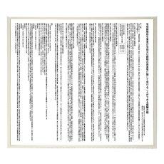 画像3: 宅地建物取引業者登録票+宅建報酬額票(令和元年改訂版)スタンダードホワイトセット (3)