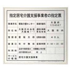 画像1: 指定居宅介護支援事業者の指定票スタンダードおりひめ (1)