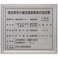 画像1: 指定居宅介護支援事業者の指定票ステンレス(SUS304)製プレミアムシルバー (1)