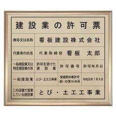 画像2: 建設業許可票+登録電気工事業者届出済票真鍮(C2801)製プレミアムゴールドセット (2)