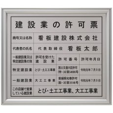 画像2: 建設業許可票+登録電気工事業者届出済票ステンレス(SUS304)製プレミアムシルバーセット (2)