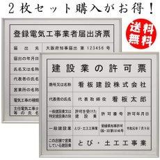 画像1: 建設業許可票+登録電気工事業者届出済票スタンダードシルバーセット (1)