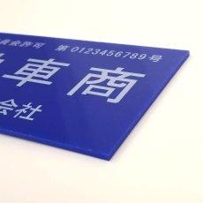 画像2: 古物商プレート【ゆうパケット配送】 (2)