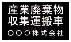 画像1: 産廃車マグネットシート3行タイプ(黒B) 産業廃棄物収集運搬車両表示用  (1)