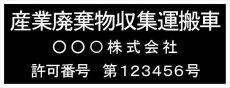 画像1: 産廃車ステッカーシート3行タイプ番号入り(黒B) 産業廃棄物収集運搬車両表示用  (1)
