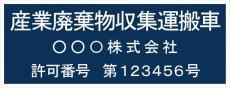 画像1: 産廃車ステッカーシート3行タイプ番号入り(青B) 産業廃棄物収集運搬車両表示用  (1)
