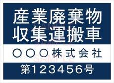 画像1: 産廃車マグネットシート4行タイプ番号入り(青B) 産業廃棄物収集運搬車両表示用  (1)