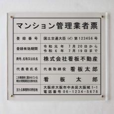 画像1: マンション管理業者票アクリル置き型(自立式) (1)