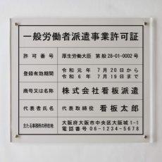 画像1: 労働者派遣事業許可証アクリル壁付け型 (1)