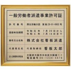画像1: 労働者派遣事業許可証真鍮(C2801)製プレミアムゴールド (1)