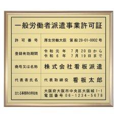 画像1: 労働者派遣事業許可証スタンダードゴールド (1)