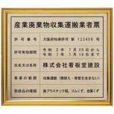 画像1: 産業廃棄物収集運搬許可証真鍮(C2801)製プレミアムゴールド (1)