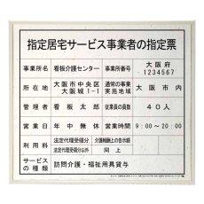 画像1: 指定居宅サービス事業者の指定票スタンダードおりひめ (1)