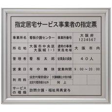 画像1: 指定居宅サービス事業者の指定票ステンレス(SUS304)製プレミアムシルバー (1)