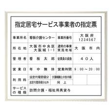 画像1: 指定居宅サービス事業者の指定票スタンダードホワイト (1)