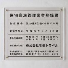 画像1: 住宅宿泊管理業者登録票アクリル壁付け型 (1)