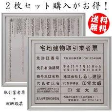 画像1: 宅地建物取引業者登録票+宅建報酬額票(令和元年改訂版)ステンレス(SUS304)製プレミアムシルバーセット (1)