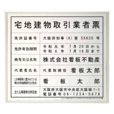 画像2: 宅地建物取引業者登録票+宅建報酬額票(令和元年改訂版)スタンダードおりひめセット (2)
