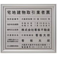 画像2: 宅地建物取引業者登録票+宅建報酬額票(令和元年改訂版)ステンレス(SUS304)製プレミアムシルバーセット (2)