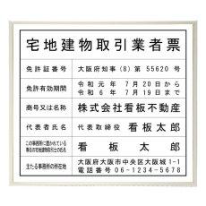 画像2: 宅地建物取引業者登録票+宅建報酬額票(令和元年改訂版)スタンダードホワイトセット (2)