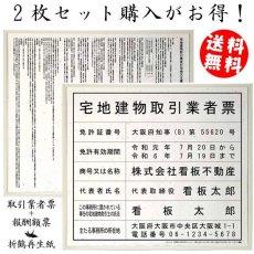 画像1: 宅地建物取引業者登録票+宅建報酬額票(令和元年改訂版)スタンダードおりひめセット (1)