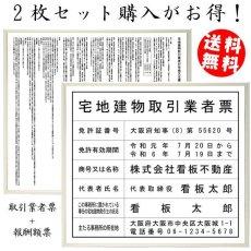 画像1: 宅地建物取引業者登録票+宅建報酬額票(令和元年改訂版)スタンダードホワイトセット (1)