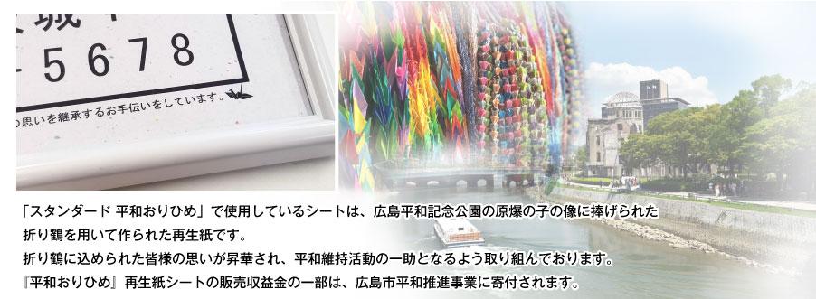 再生紙「平和おりひめ」の説明。平和おりひめの販売収益金の一部は広島平和推進事業に寄付されます。