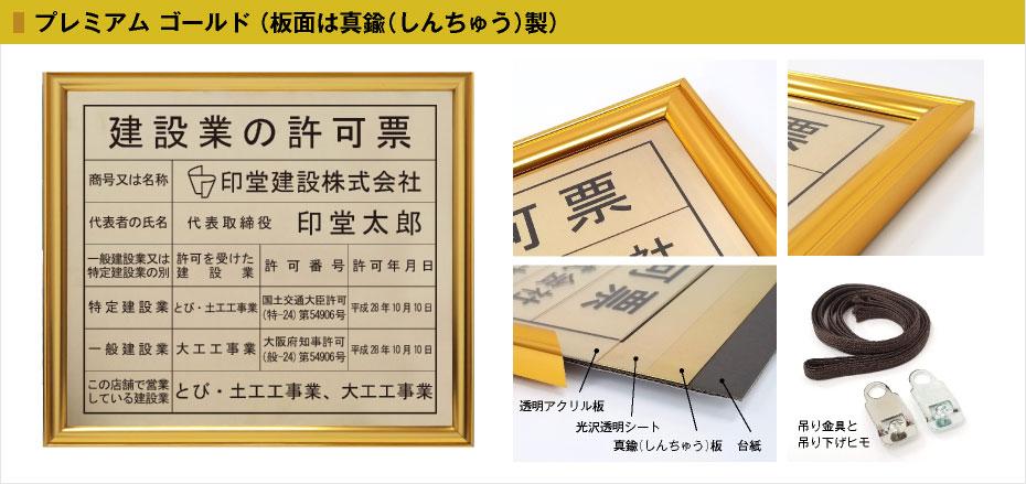 プレミアム ゴールドの法定看板。板面は真鍮の板。吊り下げ金具と吊り下げヒモの写真