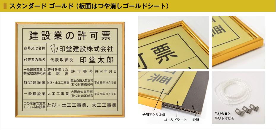 スタンダード ゴールドの法定看板。板面はゴールドシート。吊り下げ金具と吊り下げヒモの写真
