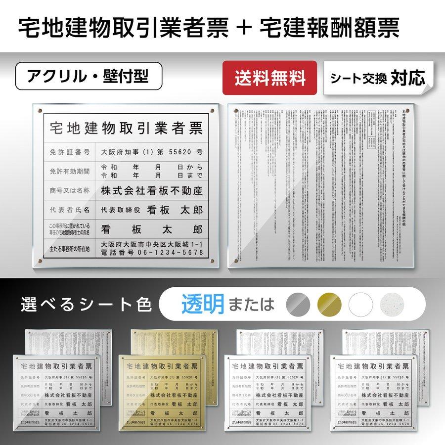 画像1: 宅地建物取引業者登録票+宅建報酬額票(令和元年改訂版)アクリル壁付け型セット (1)