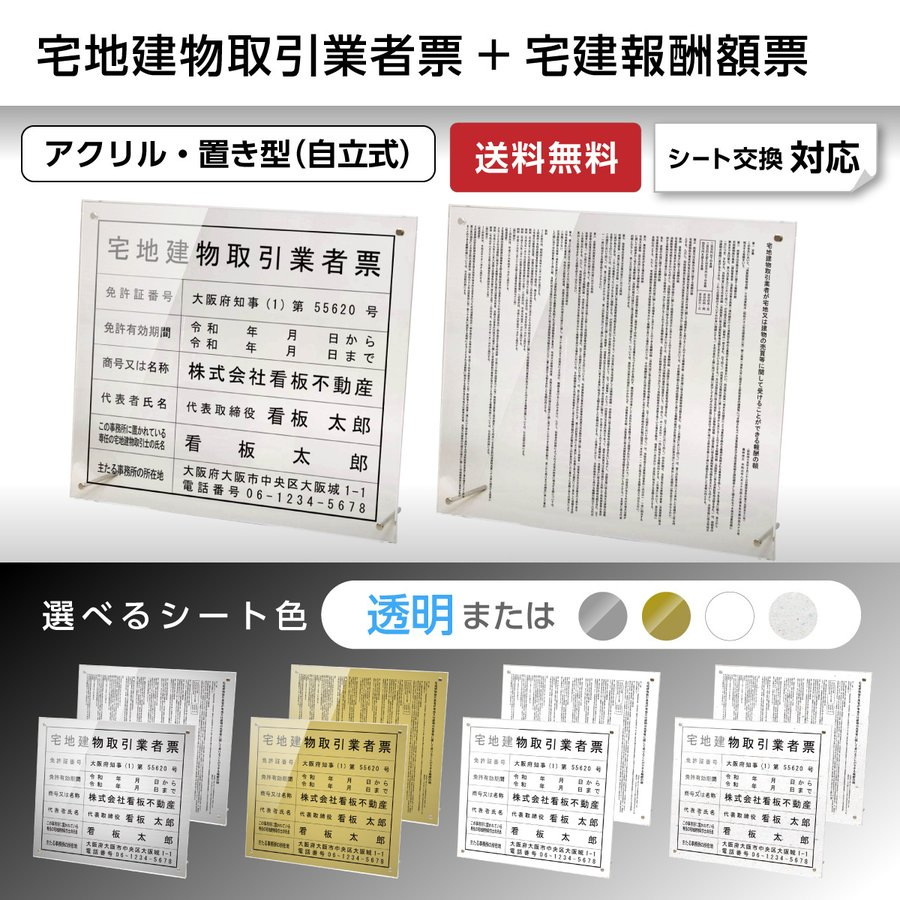 画像1: 宅地建物取引業者登録票+宅建報酬額票(令和元年改訂版)アクリル置き型(自立式)セット (1)