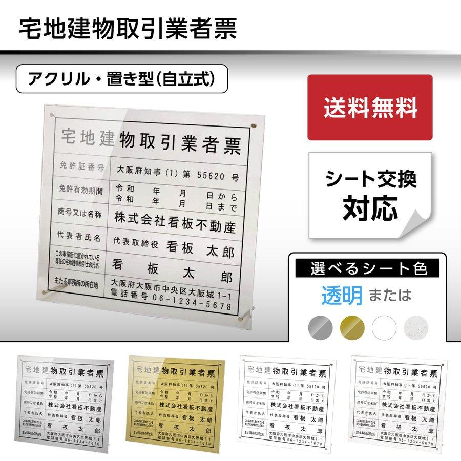 画像1: 宅地建物取引業者票アクリル置き型(自立式) (1)