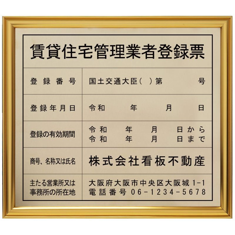 画像1: 賃貸住宅管理業者票真鍮(C2801)製プレミアムゴールド (1)
