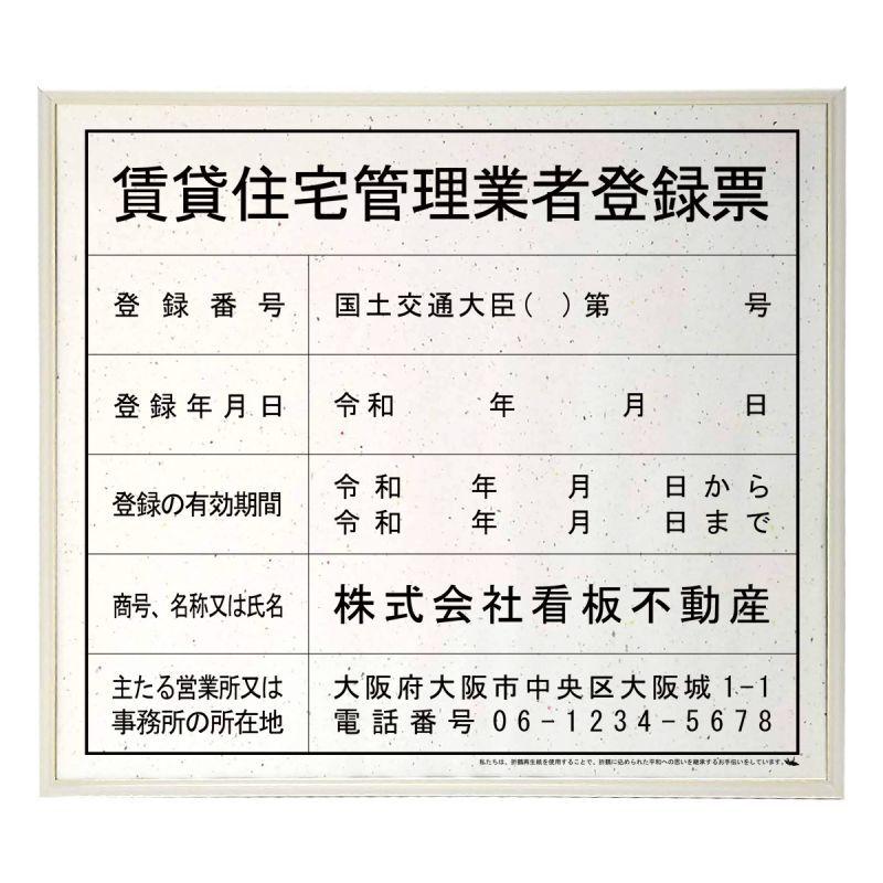 画像1: 賃貸住宅管理業者票スタンダードおりひめ (1)